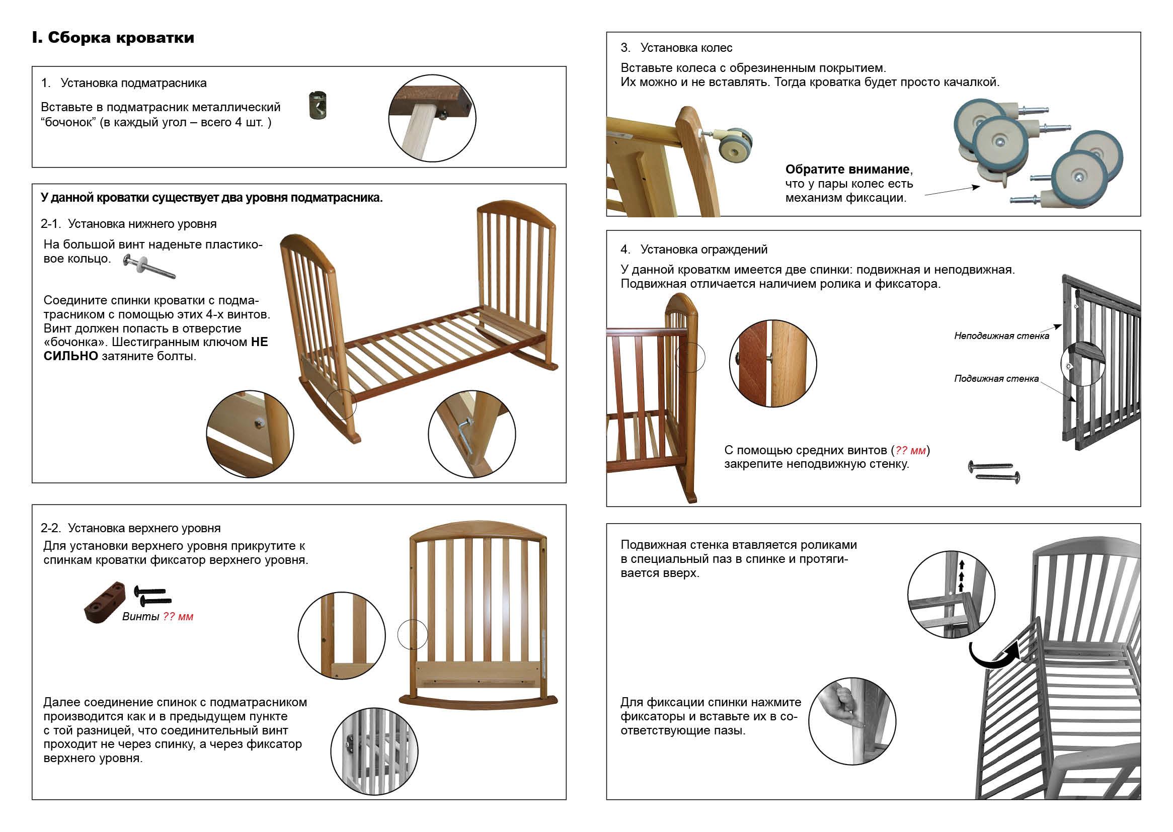 Схема сборки коляски мишутка
