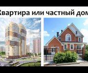 Почему построить дом выгоднее, чем купить квартиру?