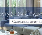 Архитектурная студия «Дизайн Москва»