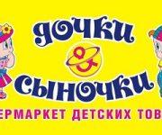 Супермаркет товаров для детей «Дочки Сыночки»