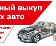 Продажа авто Kia и выкуп авто ГАЗ