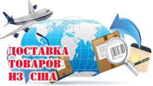 https://trans-export.com/dostavka-iz-ssha-v-moskvu