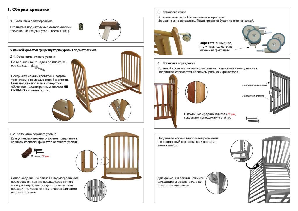 как собрать детскую кроватку маятник инструкция фото 2