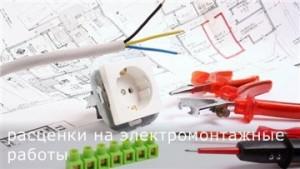 Электромонтажные работы2