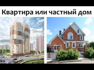 kvartira-ili-dom